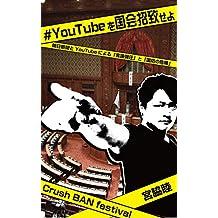 yuuchuubuwo kokkai shouchiseyo asahisinbun to yuuchuubu niyoru genron danatsu to kokubou no lolo (Japanese Edition)