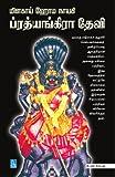 Milagai homa nayagi prathyangira devi