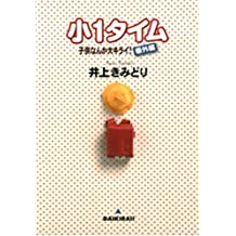 Something small one-time child hate! Extra edition ~ (YOU Comics) (2007) ISBN: 4088625765 [Japanese Import]