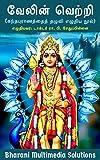 #10: வேலின் வெற்றி (கந்தபுராணத்தைத் தழுவி எழுதிய நூல்): Velin Vetri (Kandha Puranam based Book) (Tamil Edition)
