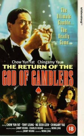 the-return-of-the-god-of-gamblers-vhs
