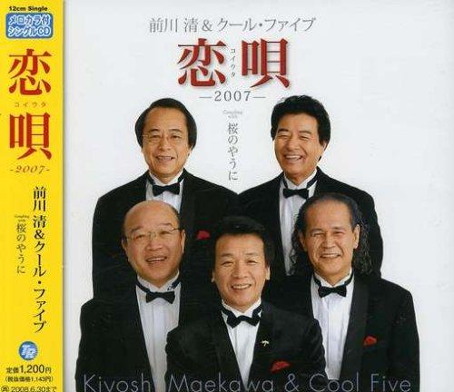 恋唄-2007-