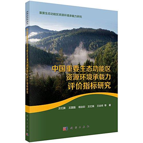 中国重要生态功能区资源环境承载力评价指标研究