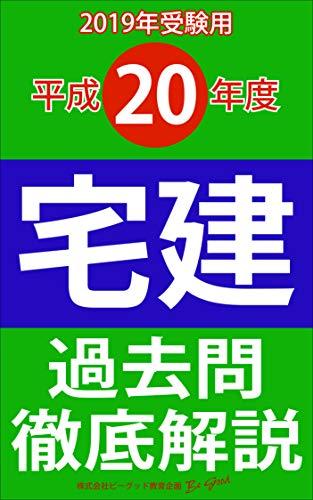 takken kakomon tettei kaisetsu (Japanese Edition)