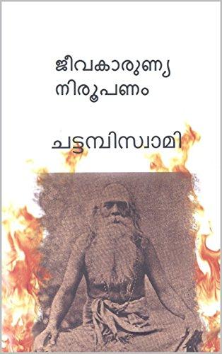 ജീവകാരുണ്യ നിരൂപണം  ( Jivakarunya Nirupanam ) (Malayalam Edition) por Chattampi Swamikal