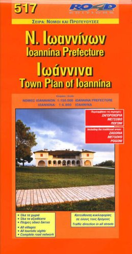 Loannina 2009 (Town Plan) por Collectif