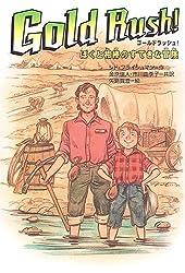 Gold Rush!_ぼくと相棒のすてきな冒険 (ポプラ・ウイング・ブックス)