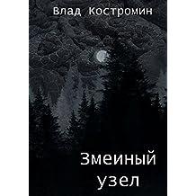Змеиныйузел (Russian Edition)