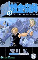 Hagane no Renkinjutsushi (Fullmetal Alchemist), Vol. 8