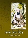 Baba Naudh Singh - 2 Volumes