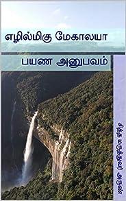 எழில்மிகு மேகாலயா: பயண அனுபவம் (Tamil Edition)