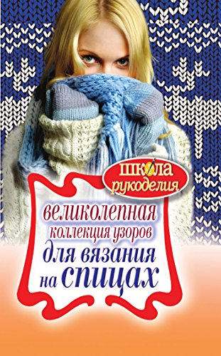 Великолепная коллекция узоров для вязания на спицах (Russian Edition)