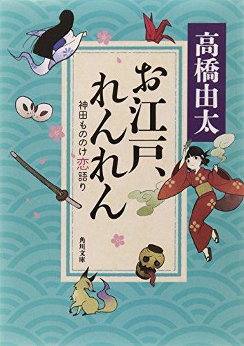 oedo-renren-kanda-mononoke-koigatari