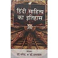 Hindi Sahitya Ka Itihash