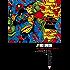 Judge Dredd: The Complete Case Files 21 (Judge Dredd The Complete Case Files)