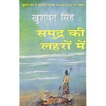 Samudra Ki Lehron Mein  (Hindi)