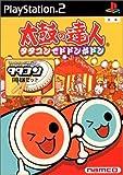 Taiko no Tatsujin: Tatakon de Dodon ga Don [Takaton Drum Set][Japanische Importspiele]