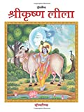 Shree Krishna Leela (Hindi)