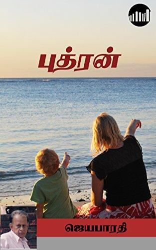 Puthran (Tamil Edition) por Jayabharathi