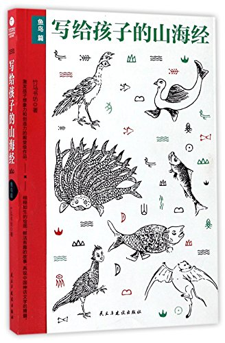 Classic of Mountians and Seas Dedicated to Children (Ichthyornis Volume) (Chinese Edition)