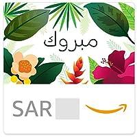 Amazon.sa eGift Card - Cong Floral AR