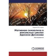 Motivnaya simvolika v vokal'nykh tsiklakh Edisona Denisova: Issledovanie