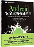 Android安全攻防权威指南