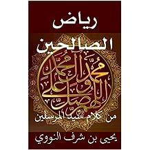 رياض الصالحين: من كلام سيد المرسلين (Arabic Edition)