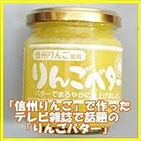 Shinshu Apfel Verwendung Apfelbutter 200g 6 St?ck