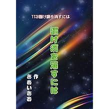 namakebyouwokesuniha mononokotowari (Japanese Edition)