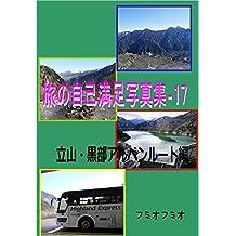 tabinojikomannzokusyasinnsyuutateyamakurobearupennru-to (Japanese Edition)
