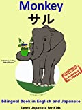 Bilingual Book in English and Japanese: Monkey (Learn Japanese for Kids 3)