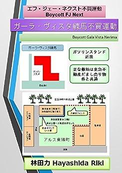 Boycott Gala Vista Nerima (Japanese Edition) di [Hayashida Riki]
