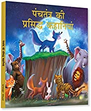 Panchtantra Ki Prasiddh Kahaniyan: Timeless Stories For Children From Ancient India In Hindi