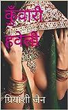 कुँवारी हवेली (Hindi Edition)