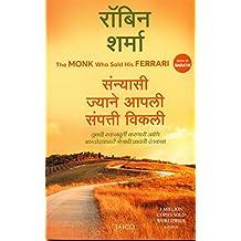 Amazon marathi jaico publishing house books the monk who sold his ferrari sanyasi jyane apli sampati vikli fandeluxe Image collections