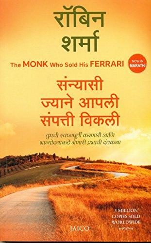The Monk Who Sold His Ferrari (Marathi) Sanyasi Jyane Apli Sampati Vikli [Paperback]