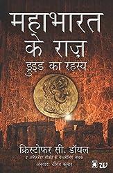Druid Ka Rahasya - Mahabharat Ke Raaz  (The Secret of the Druids)