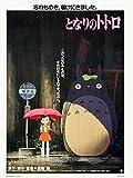 "onthewall My Neighbour Totoro/Mein Nachbar Totoro Studio Ghibli"" Poster/Kunstdruck"