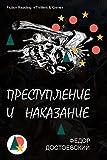 Преступление и наказание (Триллеры и криминал) (Russian Edition)