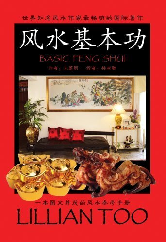 Basic Feng Shui (Chinese Edition) by Lillian Too (2002) Paperback