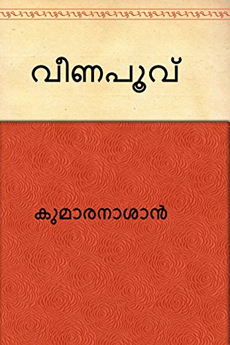 VEENAPOOVU KAVYAM (Malayalam)