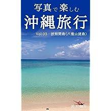 Shashin de tanoshimu okinawa ryoko Vol03 haterumajima yaeyama shoto (Japanese Edition)