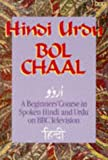 HINDI URDU BOL CHAAL BOOK
