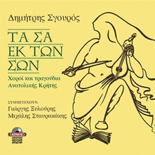 Zervodexos (Apokriatikos)