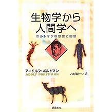 Seibutsugaku kara ningengaku e : Porutoman no shisaku to kaiso.