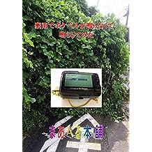 Gouu de Pager ga naranakute narasitemita (Japanese Edition)