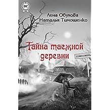 Тайна таежной деревни (Нормальное аномальное) (Russian Edition)