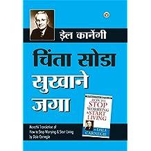 Chinta Chhodo Sukh Se Jiyo : चिंता सोडा सुखाने जगा (Marathi Edition)