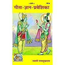 Gita Gyan Praveshika Code 464 Sanskrit Hindi (Hindi Edition)